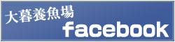 大暮養魚場オフィシャルFaceBook