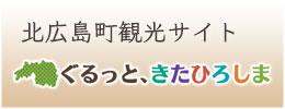 北広島町観光協会